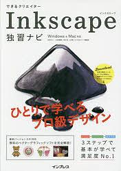 イラストレーターの代替え無料ソフト「Inkscape 」