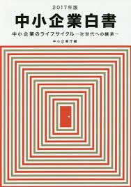 読書メモ:中小企業白書(2017年版)①~新規事業の取り組み~